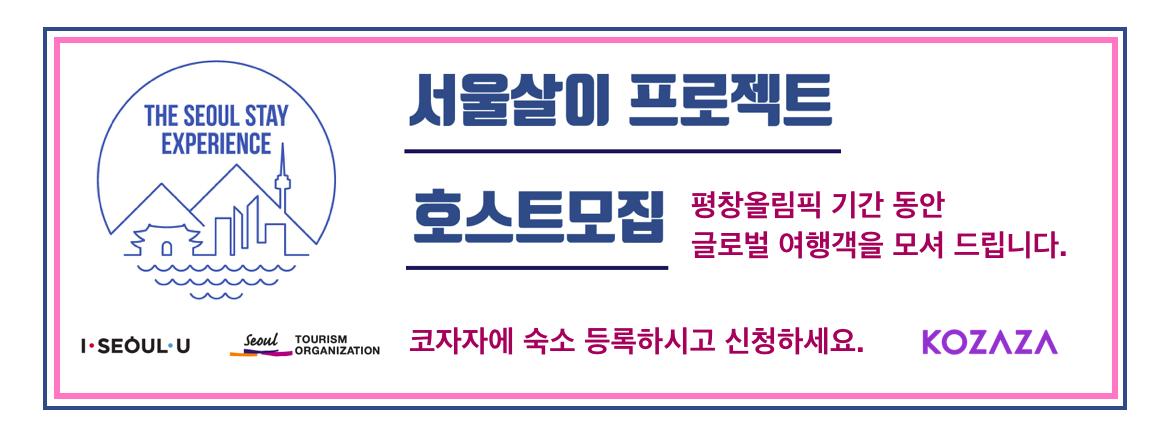 서울살이 호스트 모집