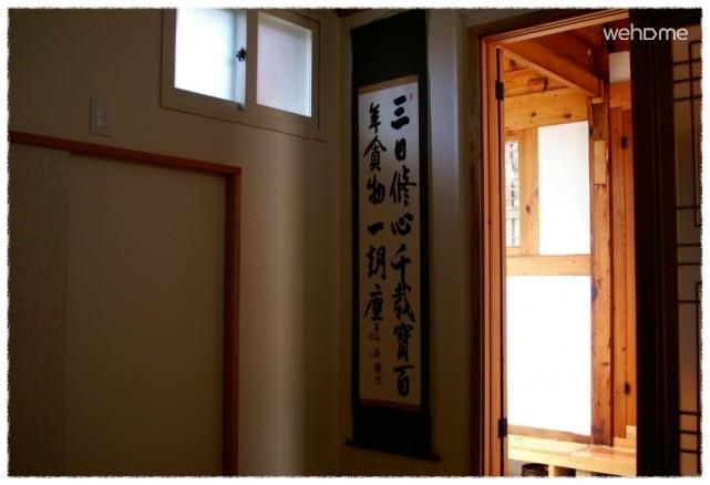 Inwoo House (Haejanggeum)