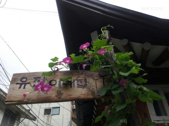 Eugene's a house on the morning glory sign themselves are decorated beautifully.