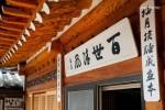 Hanok Eugene House_RF1 _Room