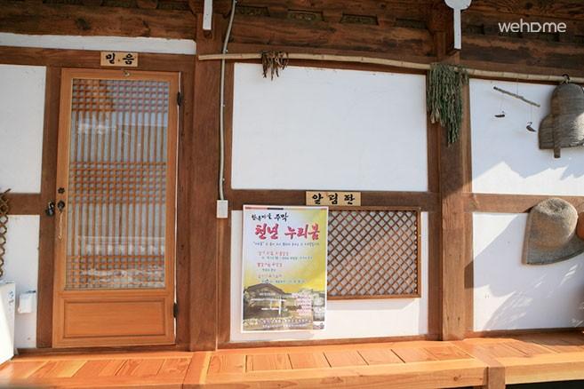 Ilrakdang Miteumbang (Room of trust)