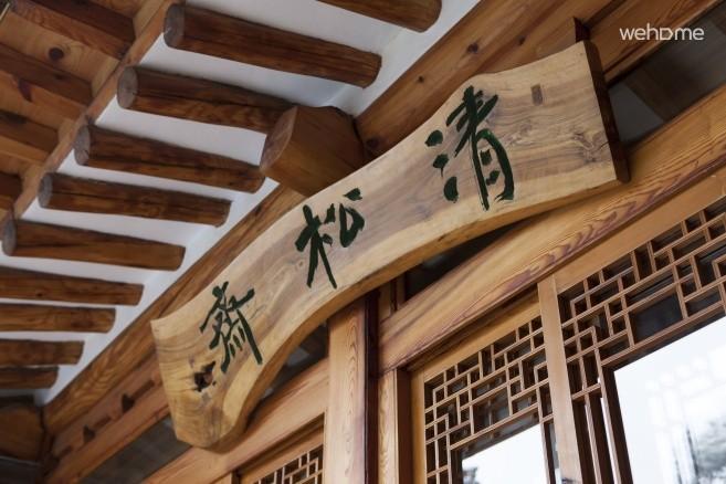 Samsongjae: Double Room (Foreigner Only)