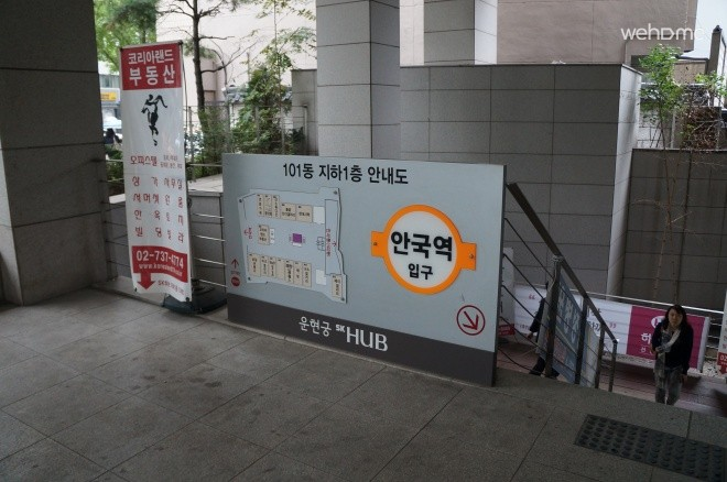The entrance to Anguk Station