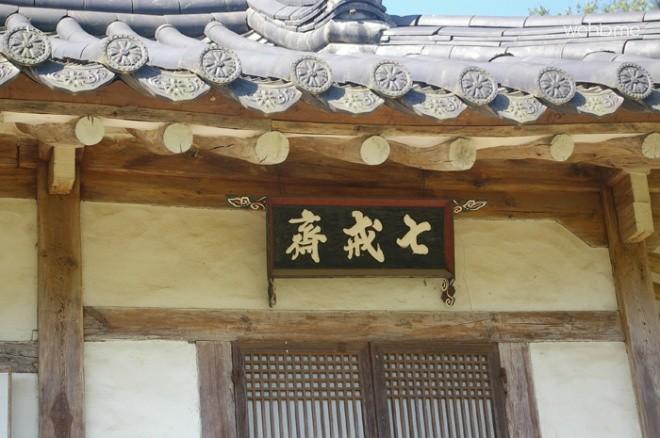 Fill gyejae, 200 years andongjang Mr. Close - geonneonbang