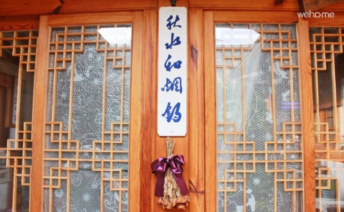Bukchon korean traditional house, Si-tong house