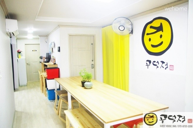 GDJ(Gong deok jeong) GUESTHOUSE/ private room