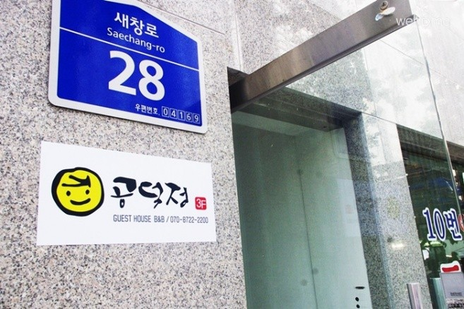 GDJ(Gong deok jeong) GUESTHOUSE/ 8people