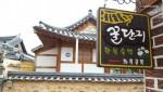 Jeonju Hanok Village center kkuldanji (only love)