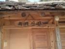 Tu village six hundred cabins