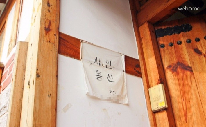 Bukchon Hanok, a poet communication Hanok Guesthouse dokchae