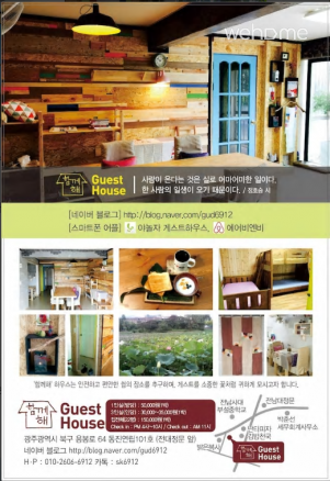 The most beautiful hotel-style guest house in Gwangju.