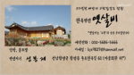 Introduction to 'HomeTown Hanok Homestay'